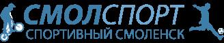 Спортивный Смоленск