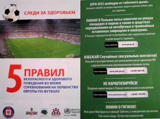 Польская таможня установила пять правил для российских болельщиков
