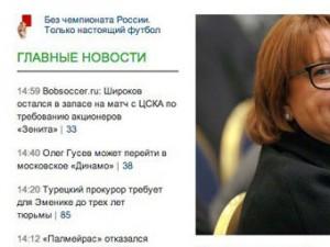 Sports.ru предложил читателям забыть о российском футболе
