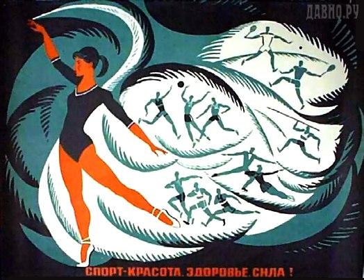 Спорт в современной России
