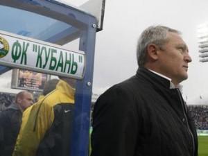 Юрий Красножан ушел с поста главного тренера «Кубани»
