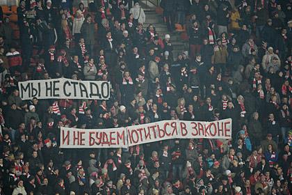 Фетисов предложил ликвидировать фанатские сектора на стадионах