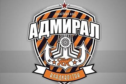 Болельщики выбрали название новичку КХЛ