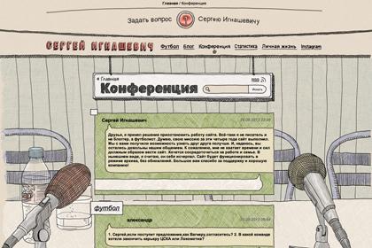 Сергей Игнашевич закрыл свой сайт