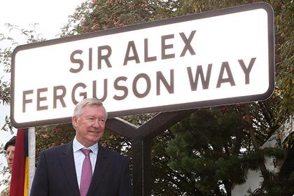 В честь Алекса Фергюсона назвали улицу в Манчестере