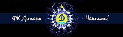 История развития и достижения ФК Динамо (Киев)