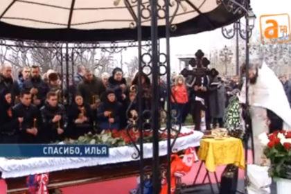 В Одессе похоронили Илью Цымбаларя