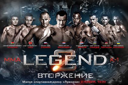 Бойцовское шоу «Легенда» вывезут из Москвы