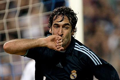 Раулю предложили вернуться в мадридский «Реал»
