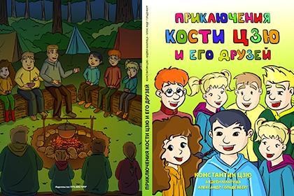 Костя Цзю написал книгу для детей