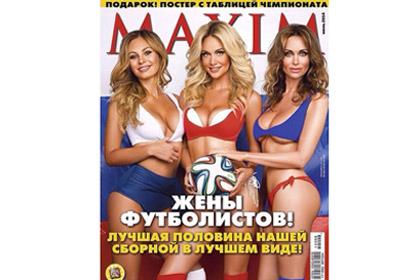 Жены российских футболистов разделись для мужского журнала