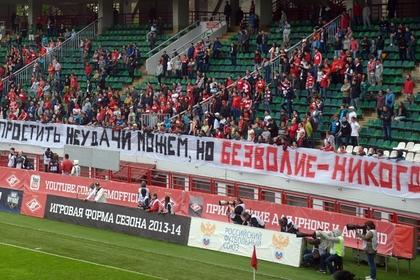 Часть болельщиков «Спартака» покинула трибуны во время матча с «Амкаром»
