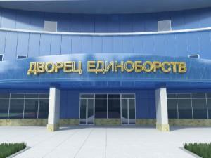В Смоленске на Покровке появится Дворец единоборств