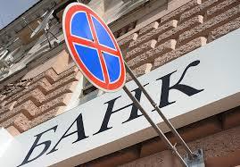 Отзыв лицензии у банка и ипотека
