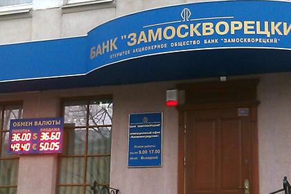 Среди вкладчиков лишенного лицензии банка оказались игроки сборной России