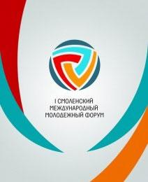 В Смоленске прошел Первый Смоленский Международный Молодежный форум