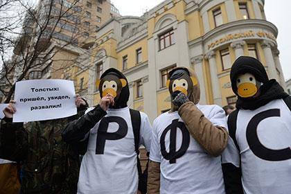 Фанаты устроили акцию протеста около офиса РФС в Москве