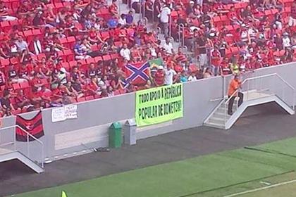Бразильские болельщики вывесили баннер в поддержку ДНР