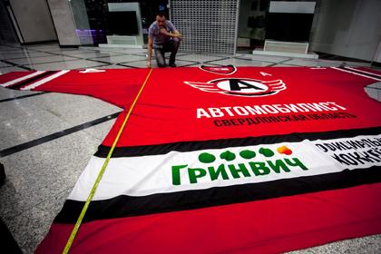 Свитер клуба КХЛ попал в Книгу рекордов России