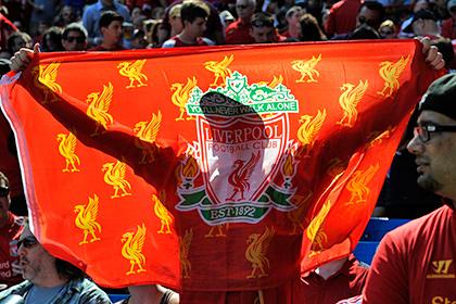 Фанаты «Ливерпуля» объявили бойкот матчу из-за стоимости билетов