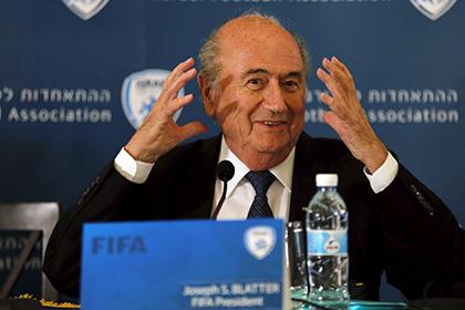 РФС поддержит Блаттера на выборах президента ФИФА
