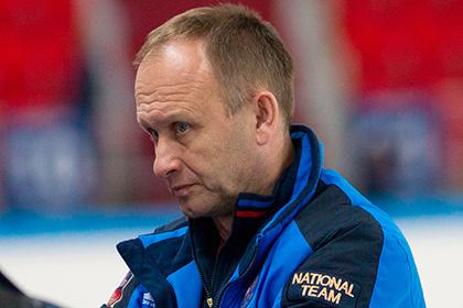 Главному тренеру сборной России по бенди запретили выезжать за границу