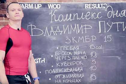 Кроссфит-атлет Немцов разработал комплекс упражнений «Владимир Путин»