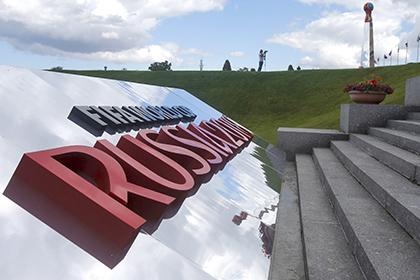 ФИФА утвердила названия стадионов ЧМ-2018