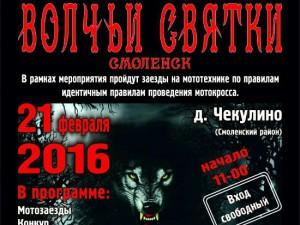 Под Смоленском с размахом пройдут «Волчьи святки»