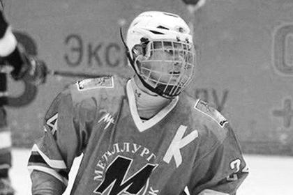 Шестнадцатилетний хоккеист умер от полученных во время матча травм