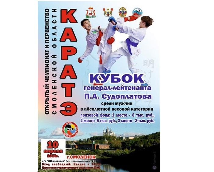 В Смоленске пройдет открытое первенство города по каратэ