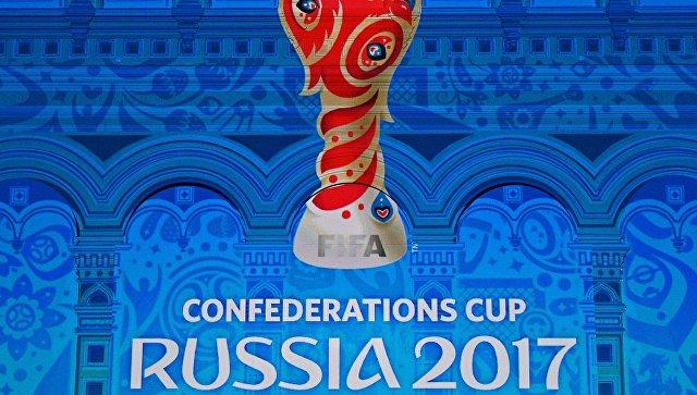 В оргкомитете «Россия-2018» допустили перенос матчей Кубка конфедераций