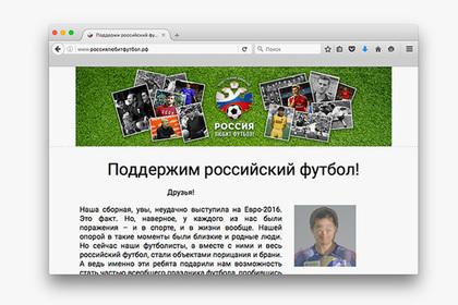 Движение «Россия любит футбол» запустило новую акцию