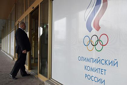 ОКР утвердил состав олимпийской сборной России