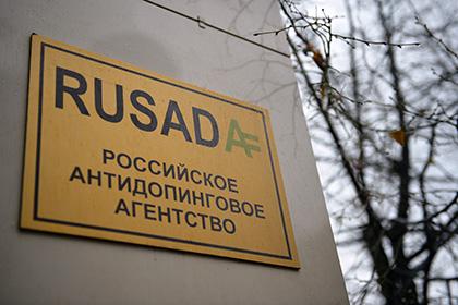 РУСАДА открыло вакансию инспекторов допинг-контроля