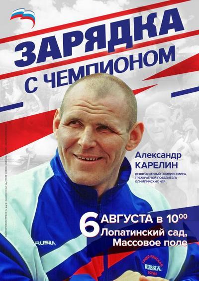Александр Карелин научит жителей Смоленска зарядке олимпийских чемпионов