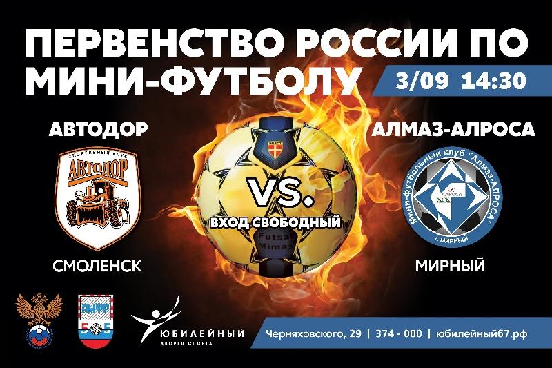 Смоленский «Автодор» стартует в Первенстве России по мини-футболу