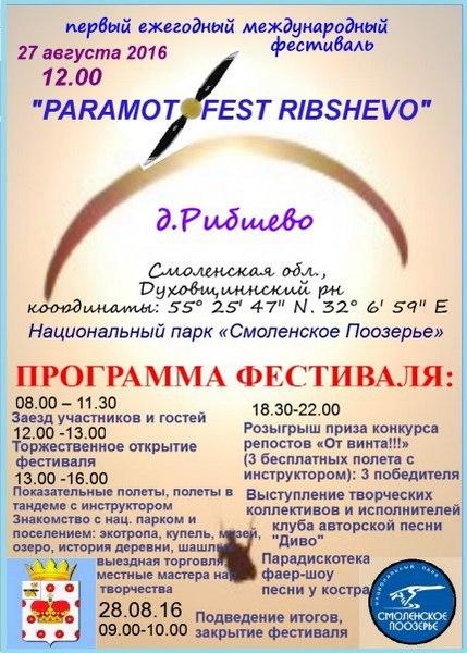 В «Смоленском Поозерье» будут состязаться парапланеристы из России и Белоруссии