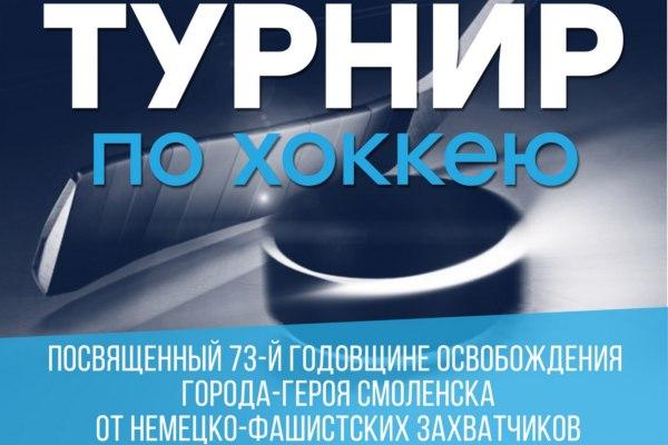 В Смоленске с 23 по 25 сентября в «Юбилейном» пройдёт хоккейный турнир