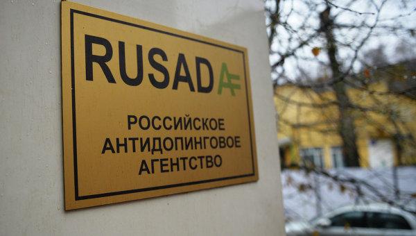 Минспорт вскоре исключат из числа учредителей РУСАДА
