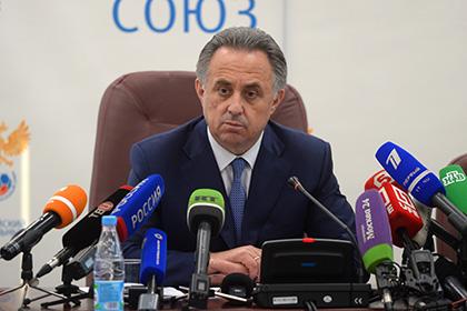 Мутко признал отсутствие спроса на телетрансляции матчей ЧМ-2018