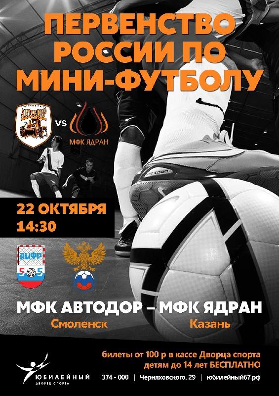 В субботу смоленский «Автодор» примет казанский «Ядран»