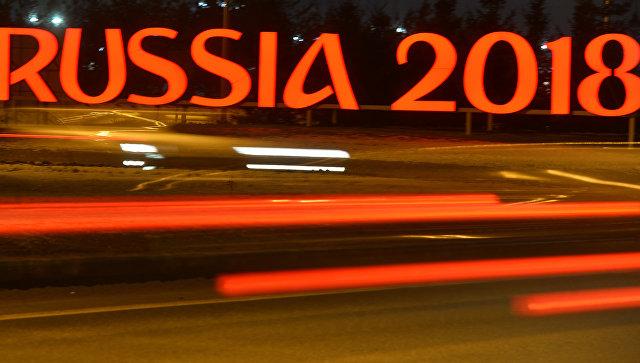Медведев: Россия должна сделать все для обеспечения безопасности ЧМ-2018