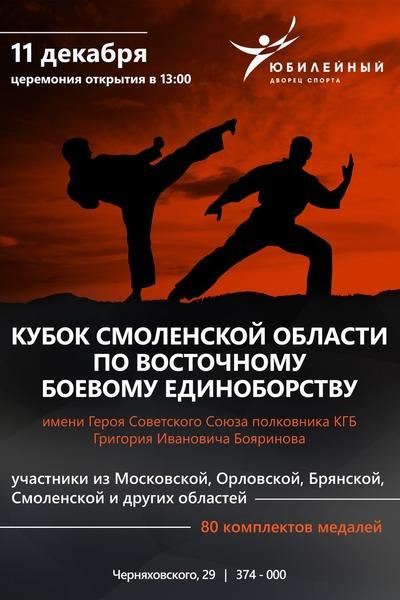 Смоленске пройдет кубок области по восточному боевому единоборству