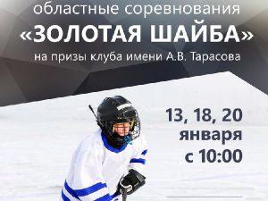 В Смоленске пройдут хоккейные соревнования