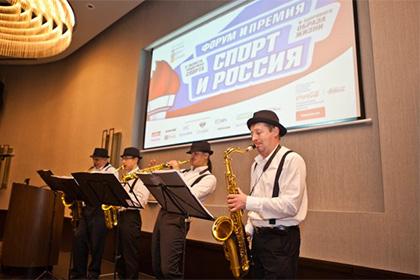 В Сочи состоится форум «Спорт и Россия»