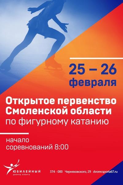 В Смоленске состоится первенство по фигурному катанию