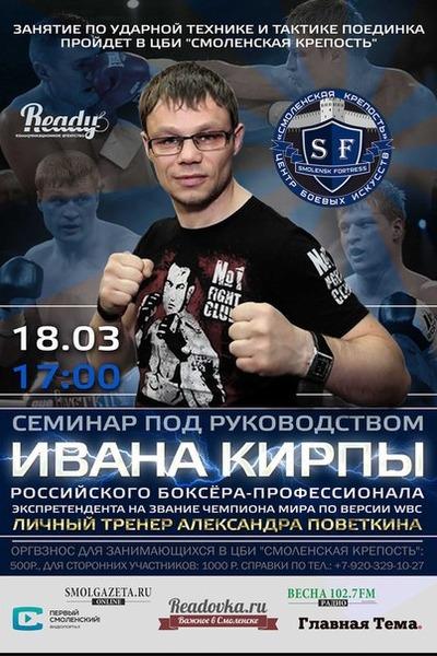В Смоленск приедет именитый тренер боксера-тяжеловеса Александра Поветкина