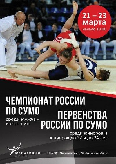В Смоленске впервые пройдет Чемпионат России по сумо