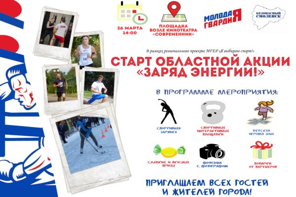 В Смоленске стартует областной спортивно-оздоровительный флешмоб «Заряд энергии»